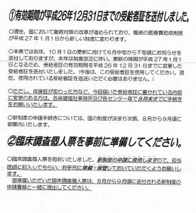 受給者証のお知らせ(神奈川カット)