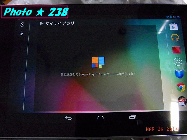 nexus7 wifi 32gbの起動画面