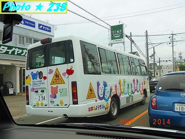 幼稚園2号車