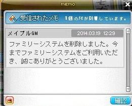 Maple140326_213722.jpg