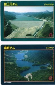 ダムカード140915