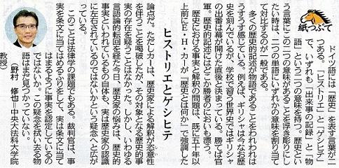 東京新聞4月16日夕刊紙つぶてから『ヒストリエとゲシヒテ』