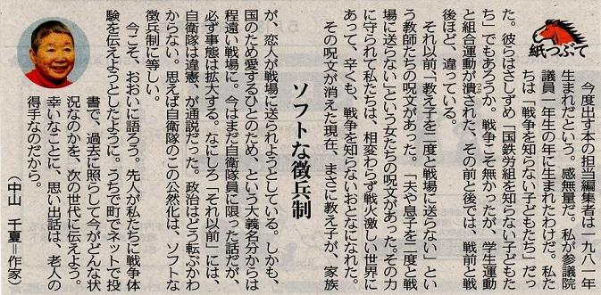 東京新聞6月28日夕刊「紙つぶて」からソフトな徴兵制