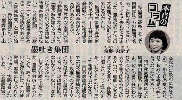 東京新聞本音のコラムから『墨吐き集団』