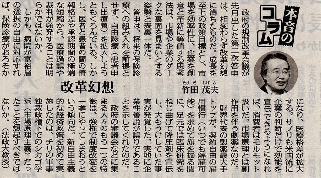 東京新聞7月17日コラムから『改革幻想』