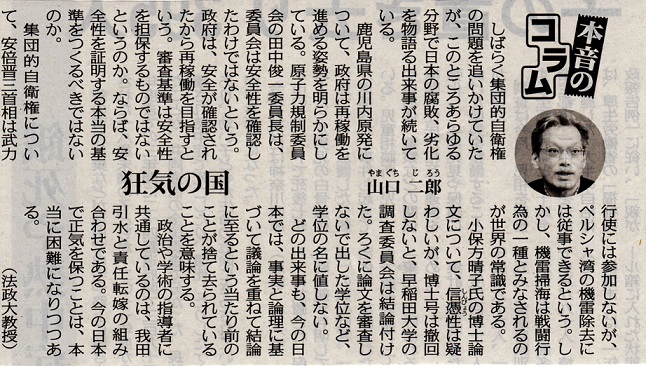 東京新聞7月20日コラムから『狂気の国』