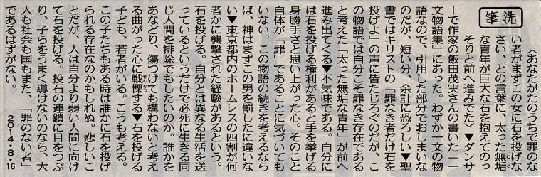 東京新聞8月16日朝刊「筆洗」