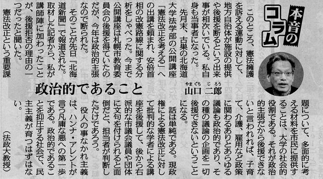 東京新聞朝刊本音のコラムから『政治的であること』