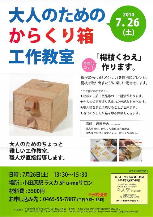 karakuri_kosaku20140726_001