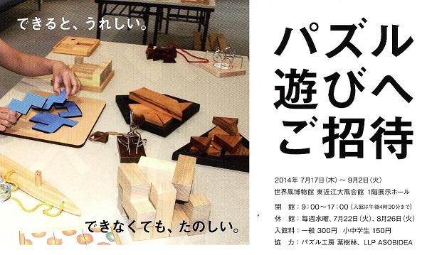 puzzleasobi_201407_1