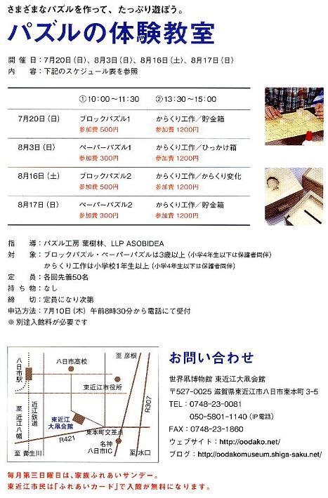 puzzleasobi_201407_2