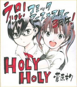 HOLYHOLY_present+(1)_convert_20140326151917.jpg