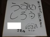 うすめ四郎先生のサイン