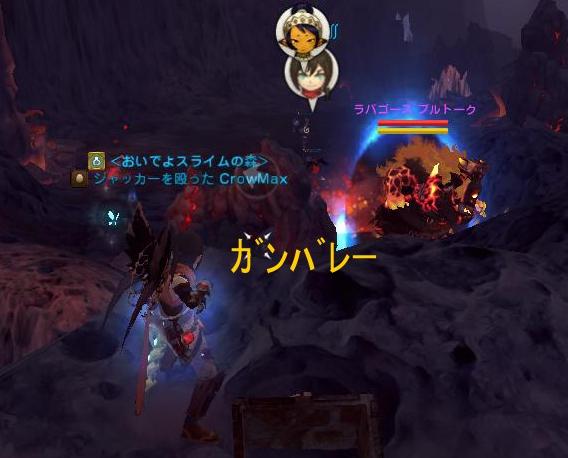 DN 2014-08-03 火炎の渓谷の傍観者