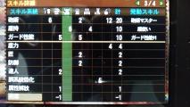 MH4 ガンス装備 スキル詳細 砲術マスター 盾使い ガード性能+1 0503