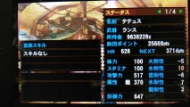 MH4 ステータス 0603