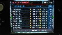 MH4 モンスター狩猟記録 1-