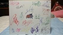 ニコ生で当選したガイストクラッシャーのサイン色紙