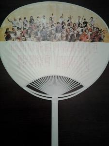 SKOうちわ (225x300)
