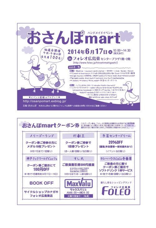 おさんぽマート6