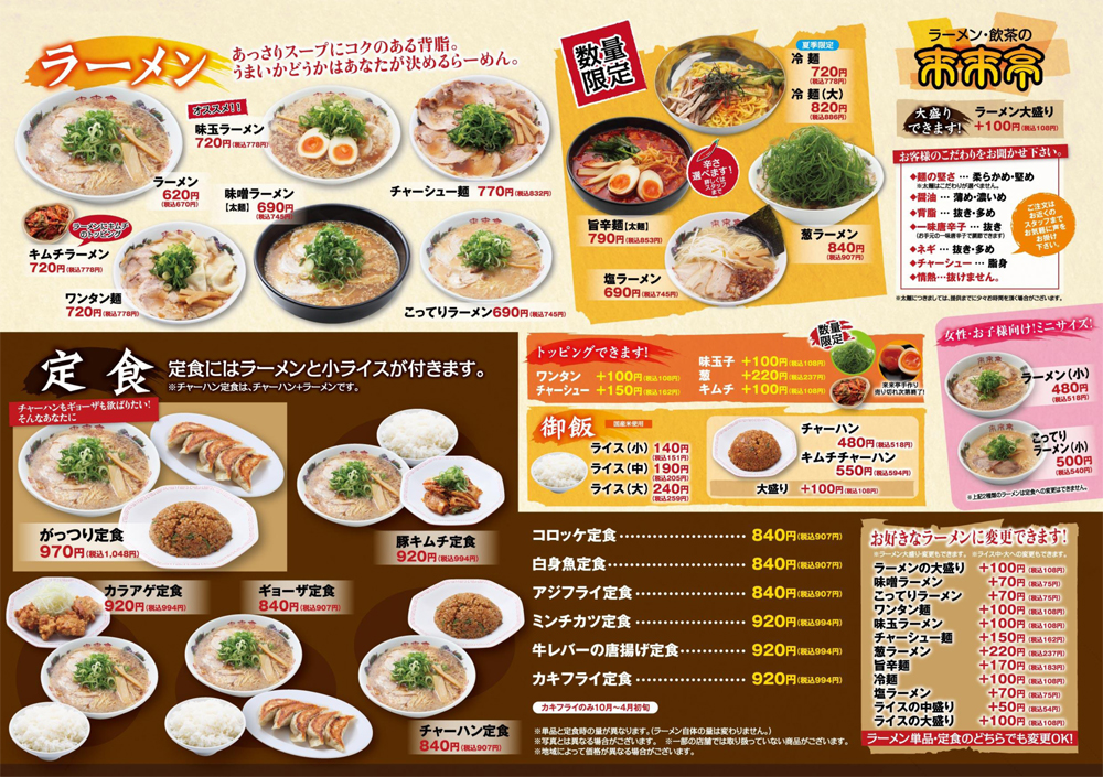 menu_a1.jpg