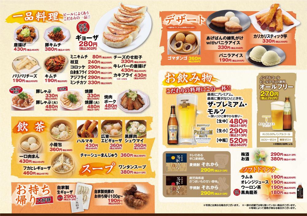 menu_a2.jpg