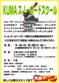 2014kuma_201407242211202f4.jpg