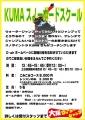 2014kuma_20140728160233c85.jpg