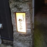 daidokoyaburekasa2