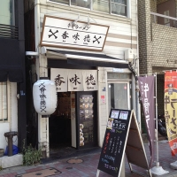 kamitoku1