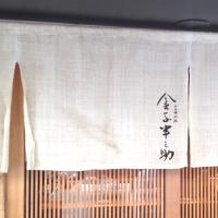 kanekohannosuke2