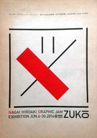 nagaizuko5