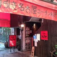 nagoyafujimiya01