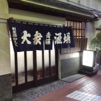 saitohsakaba1