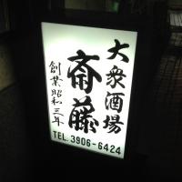 saitohsakaba2