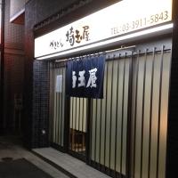 saiyamaya1