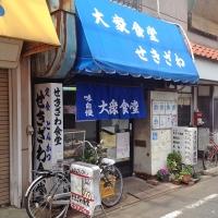 sekizawashokudo1