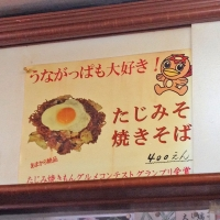 tachibanatajimi4