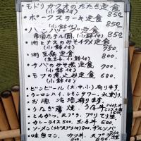 takeyamashokudo2
