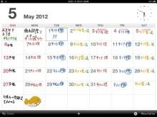 本日もひたすら電験3種勉強日和-5月予定