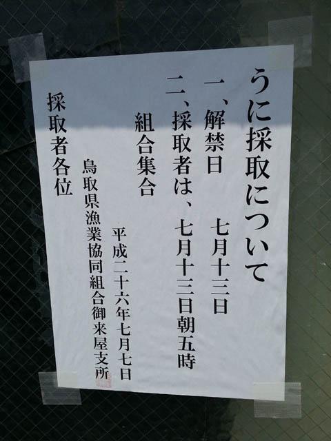 2014_mikuriyaebisu_001.jpg