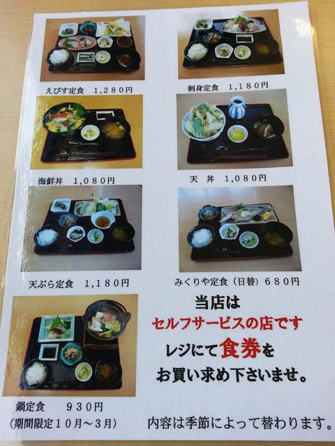 2014_mikuriyaebisu_006.jpg