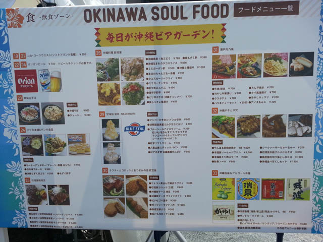2014_okinawafes_003.jpg