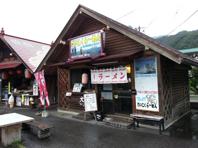 daikoku_001.jpg