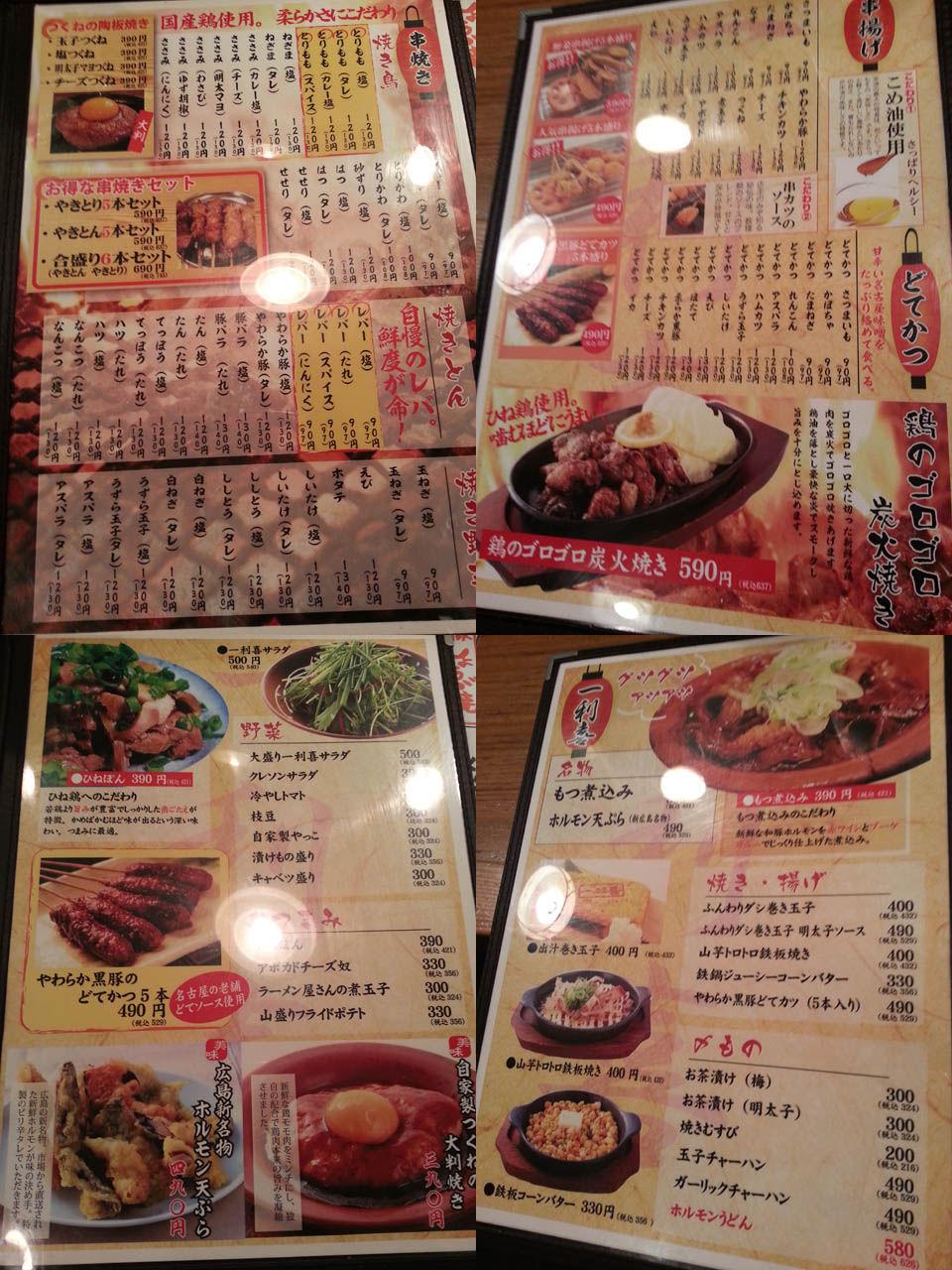 ichiriki_017.jpg