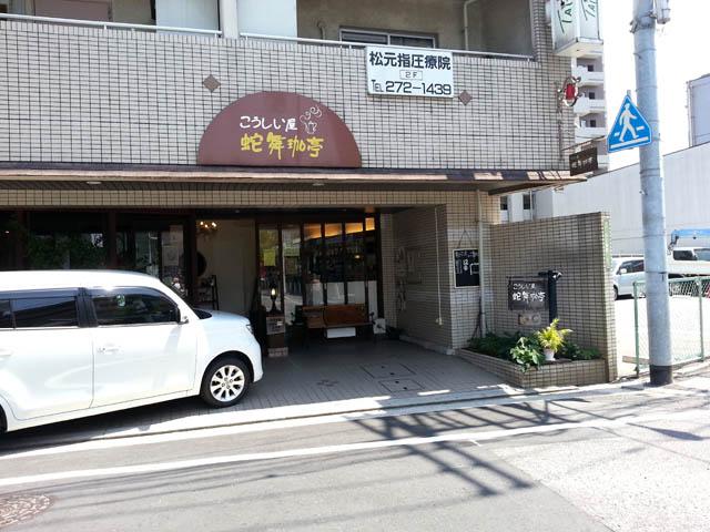 jyamaikatei_001.jpg