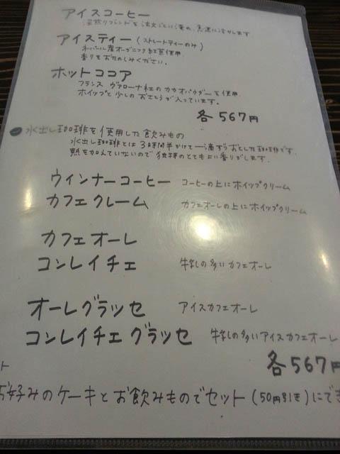 jyamaikatei_003.jpg