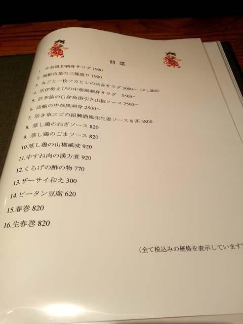 kaisensyuka_002.jpg