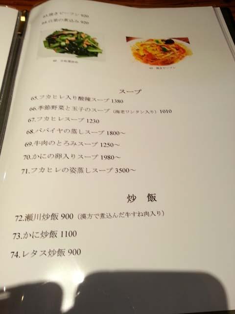 kaisensyuka_006.jpg