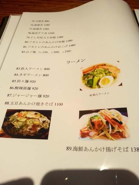 kaisensyuka_007.jpg